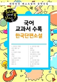국어 교과서 수록 한국단편소설   중고생이라면 꼭 읽어야 할