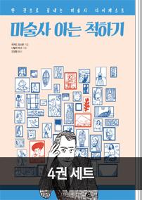 아는 척하기 시리즈 (현대 철학, 미술사, 경제 상식, 세계사) 4권 세트