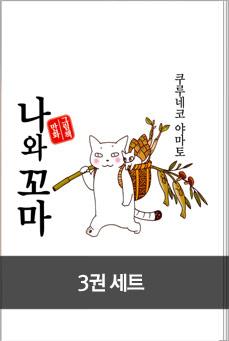 나와 꼬마 3권 완결 세트