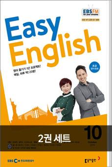 EASY ENGLISH (2019년 10월 + 2019년 9월)