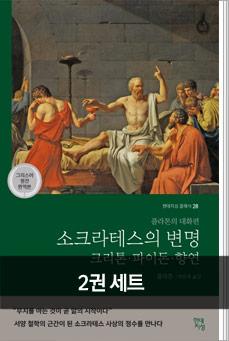 [29%▼]명상록 + 소크라테스의 변명·크리톤·파이돈·향연