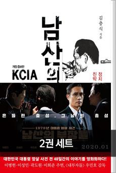 남산의 부장들 세트(이병헌 주연작 2020년1월개봉)