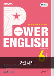 POWER ENGLISH(EBS 방송교재 2020년 6월 + 2020년 5월)