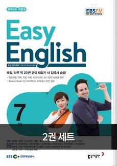 EASY ENGLISH(EBS 방송교재2020년 7월 + 2020년 6월)