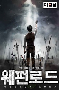 [연재] 웨펀 로드