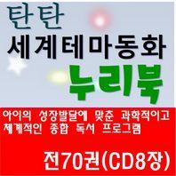 [여원미디어]탄탄 세계테마동화 누리북 /전 70권 (CD 8장)/최신간 정품새책