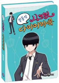 정동석 시크릿 다이어리북(2019)(좀비고등학교)(양장본 HardCover)