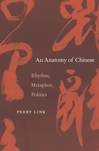 Anatomy of Chinese