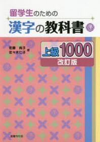 留學生のための漢字の敎科書上級1000