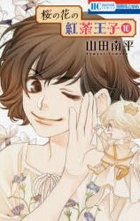 [해외]櫻の花の紅茶王子 10