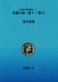 近世漢方醫學書集成 77 影印 オンデマンド版