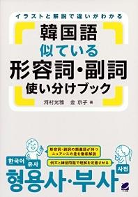 韓國語似ている形容詞.副詞使い分けブック