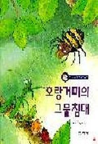 호랑거미의 그물침대(까르르 과학동화 2)