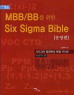 Six Sigma Bible: 운영편(MBB/BB를 위한)(6시그마 바이블 시리즈)