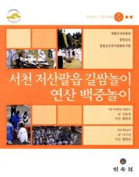 서천 저산팔읍 길쌈놀이 연산 백중놀이: 충청남도 무형문화재 제13 14호