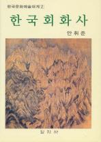한국회화사(한국 문화 예술 대계 2)