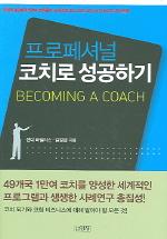 프로페셔널 코치로 성공하기