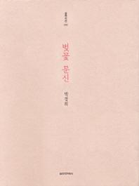 벚꽃 문신(실천시선 202)