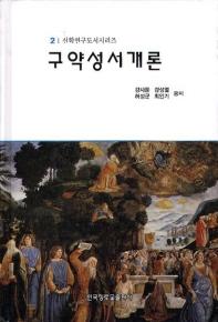 구약성서개론(신약연구도서시리즈 2)