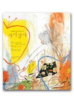 자미잠이(CD3장포함)(어린이 음반)