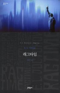 래그타임(세계문학전집 95)(반양장)