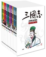 고우영 삼국지 올컬러 완전판 세트(전10권)