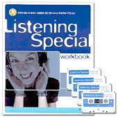 Listening Special Workbook(CASSETTE TAPE 4개포함)