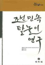 조선민속 탈놀이 연구(통일 인문학 아카이브 4)