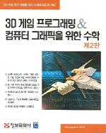 3D 게임 프로그래밍 & 컴퓨터 그래픽을 위한 수학 (제2판)