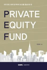 PEF(Private Equity Fund)(2020)(미국펀드회계 및 투자자 보고를 중심으로 한)(양장본 HardCover)