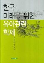한국 미래를 위한 유아관련 학제(양장본 HardCover)