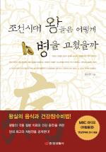 조선시대 왕들은 어떻게 병을 고쳤을까(양장본 HardCover)
