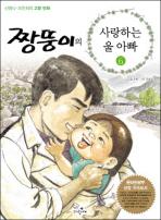 짱뚱이의 사랑하는 울 아빠. 6