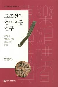 고조선의 언어계통 연구(동북아역사재단 연구총서 74)(양장본 HardCover)