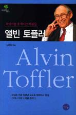앨빈 토플러(에버그린문고 41)