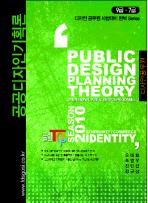 공공디자인기획론(디자인공무원 9급 7급대비)(2010)
