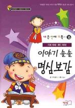이야기 솔솔 명심보감  (내 손안에 쏘옥 16, 지혜 쏙쏙! 재미 쏙쏙!)