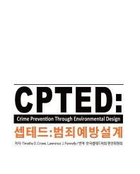 셉테드(CPTED): 범죄예방설계