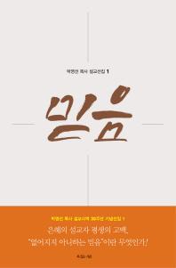 박영선 목사 설교선집. 1: 믿음(양장본 HardCover)