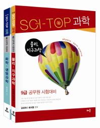 과학 세트(9급 공무원 시험대비)(2014)(싸이탑)(전2권)