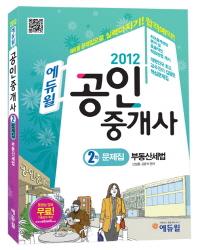 부동산세법(공인중개사 2차 문제집)(2012)(에듀윌)