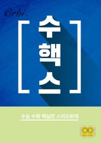 수핵스: 수능 수학 핵심만 스피드하게(2020)(오르비)(전2권)