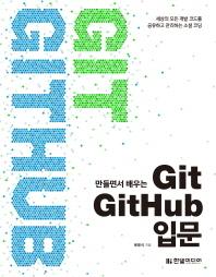 만들면서 배우는 Git + GitHub 입문