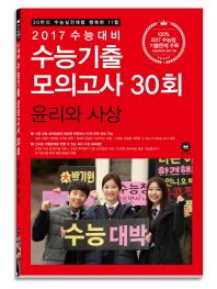 고등 윤리와 사상 수능기출 모의고사 30회(2017 수능대비)