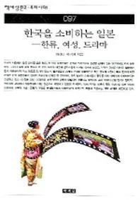 한국을 소비하는 일본 (한류 여성 드라마) )(책세상문고우리시대 97)
