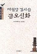 금오신화:매월당 김시습 (한국고전총서 2)