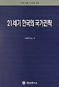 21세기 한국의 국가전략