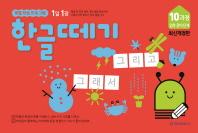 한글떼기 10과정 입학 준비 단계(1일 1장)(개정판)