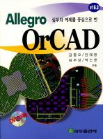 Allegro ORCAD(실무와 예제를 중심으로 한)(2판)(CD1장포함)