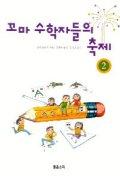 꼬마 수학자들의 축제 2